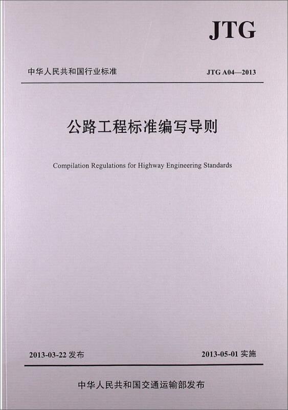 公路工程标准编写导则(JTG A04—2013)
