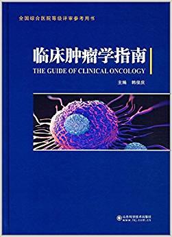 临床肿瘤学指南