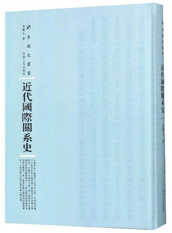 近代国际关系史/专题史丛书