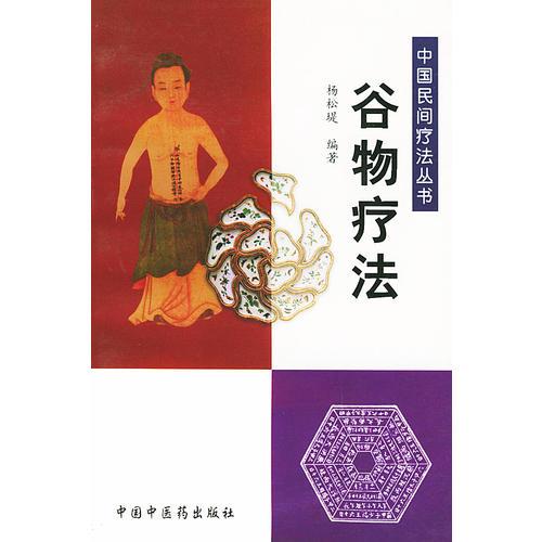 谷物疗法——中国民间疗法丛书