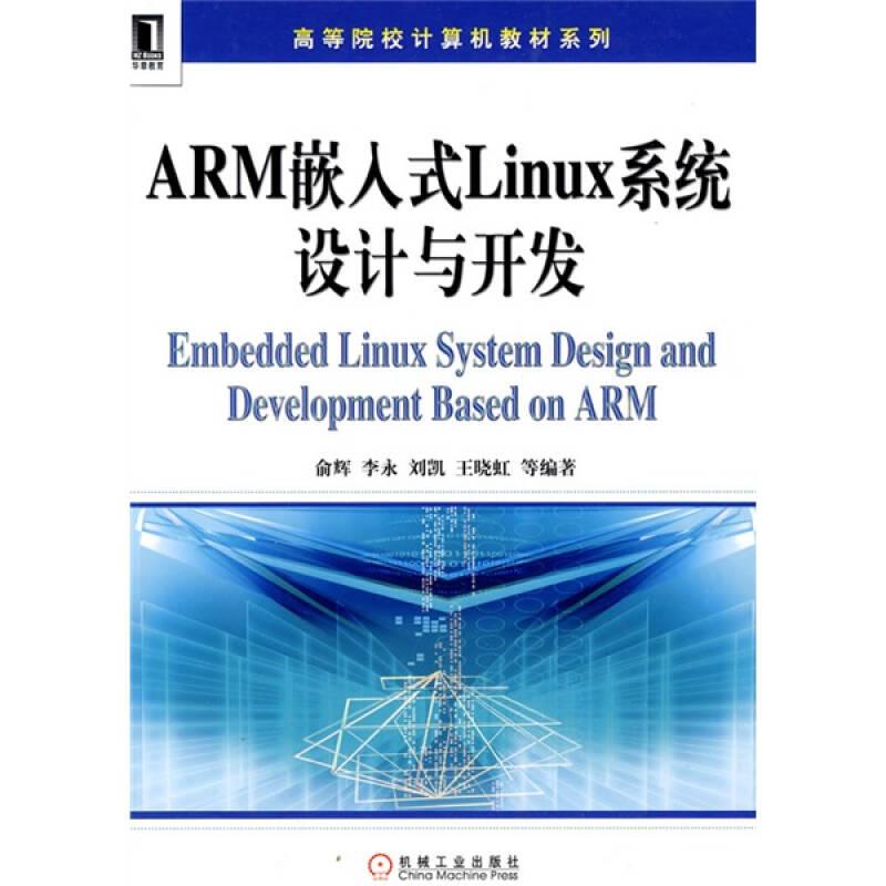 ARM嵌入式Linux系统设计与开发