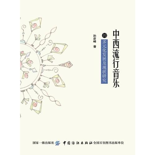 中西流行音乐的多元化发展及现状研究