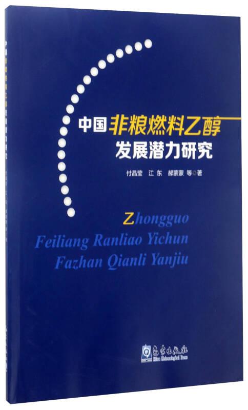 中国非粮燃料乙醇发展潜力研究
