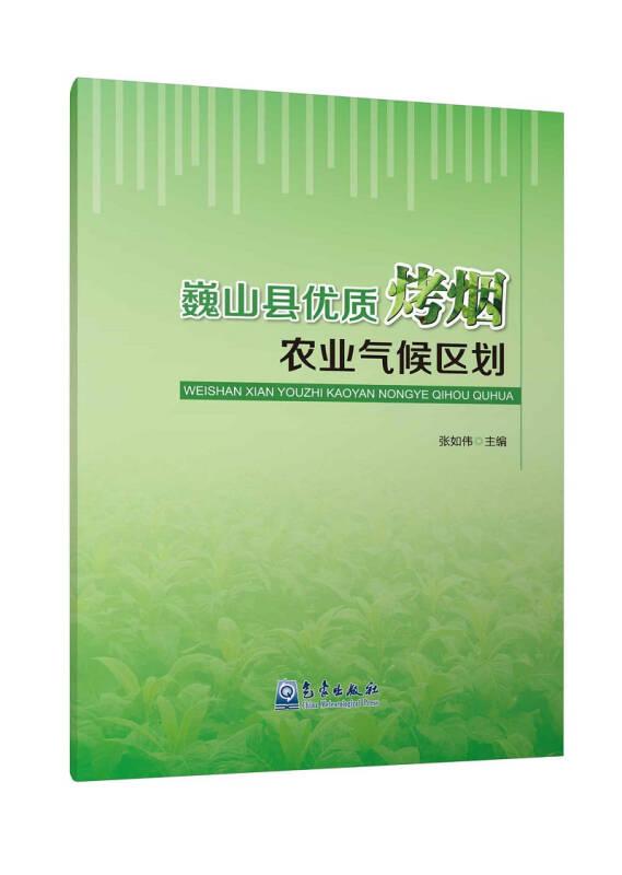 巍山县优质烤烟农业气候区划