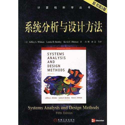 系统分析与设计方法(原书第5版)——计算机科学丛书