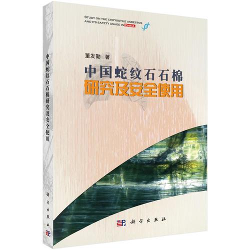 中国蛇纹石石棉研究及安全使用
