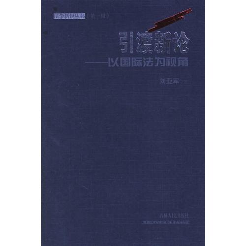 引渡新论:以国际法为视角——法学新锐丛书(第一辑)