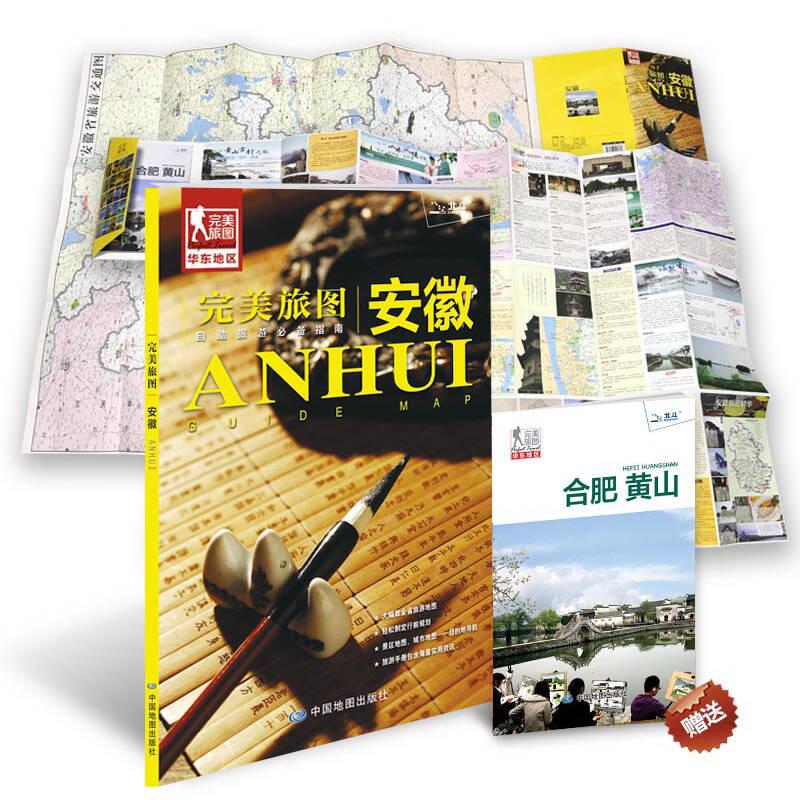 完美旅图·安徽旅游地图(行前旅游规划好帮手 自助游必备指南 附赠旅行攻略手册)
