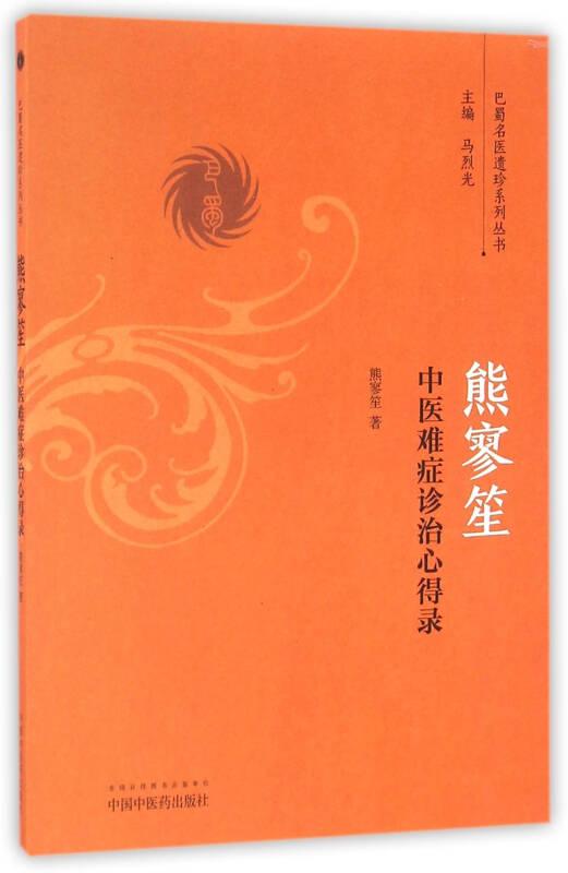 熊廖笙中医难症诊治心得录/巴蜀名医遗珍系列丛书