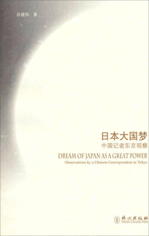 日本大国梦:中国记者东京观察