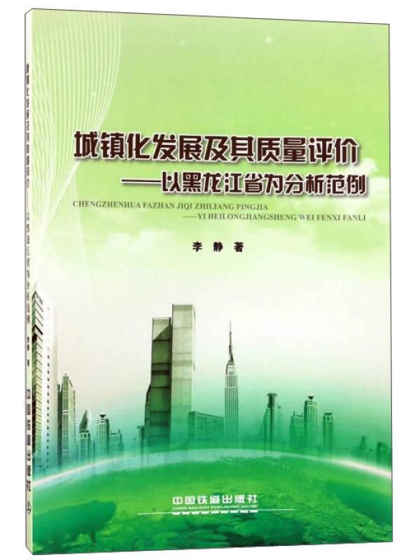 城镇化发展及其质量评价:以黑龙江省为例分析范例