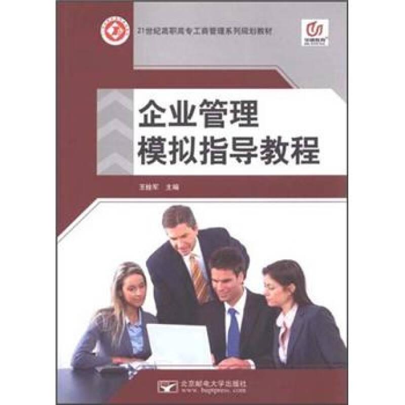 企业管理模拟指导教程/21世纪高职高专工商管理系列规划教材