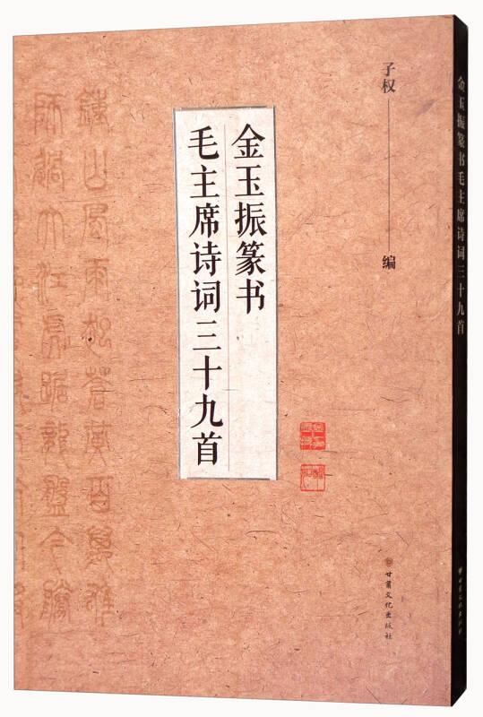 金玉振篆书毛主席诗词三十九首