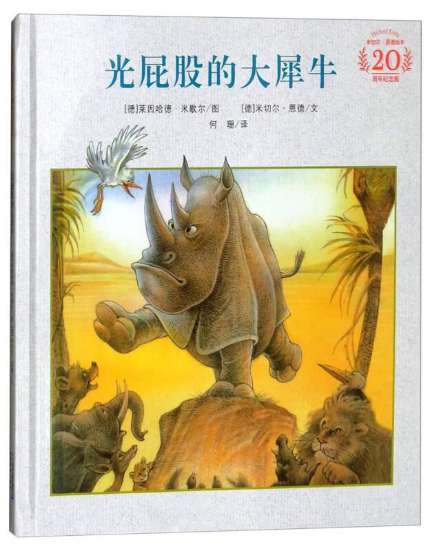 光屁股的大犀牛(20周年纪念版)/米切尔·恩德绘本