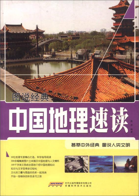 图说经典 中国地理速读