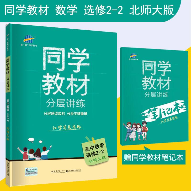 五三 同学教材分层讲练 高中数学 选修2-2 北师大版 曲一线科学备考(2019)