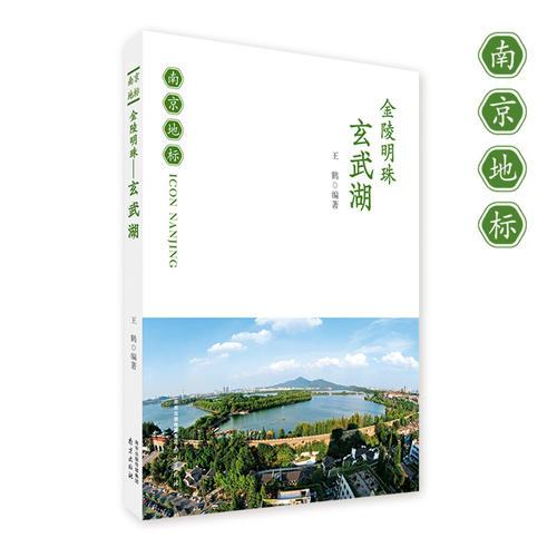 金陵明珠—玄武湖