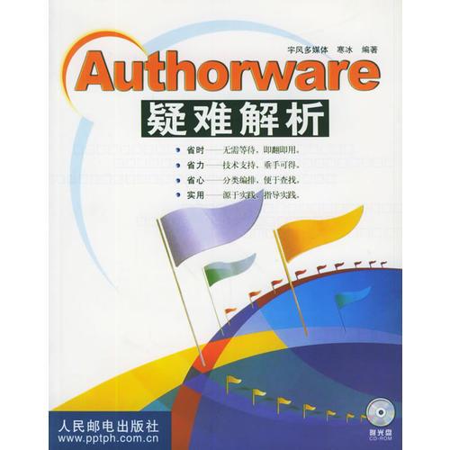 Authorware 疑难解析
