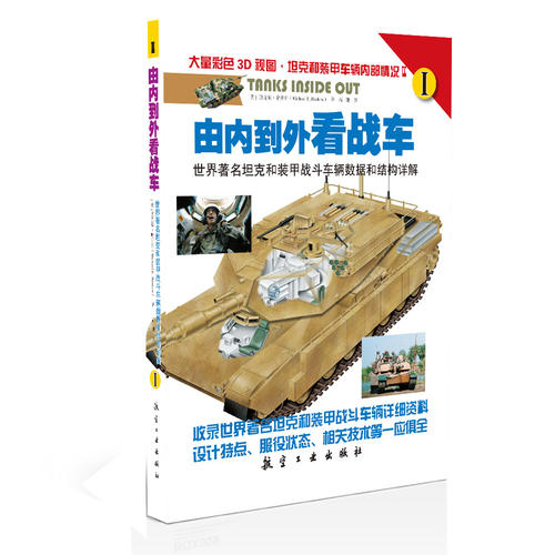 由内到外看战车:世界著名坦克和装甲战斗车辆数据和结构详解(I、II)(全两册)