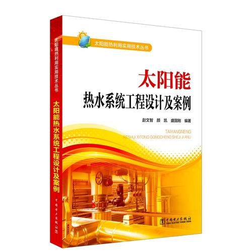 太阳能热利用实用技术丛书  太阳能热水系统工程设计及案例