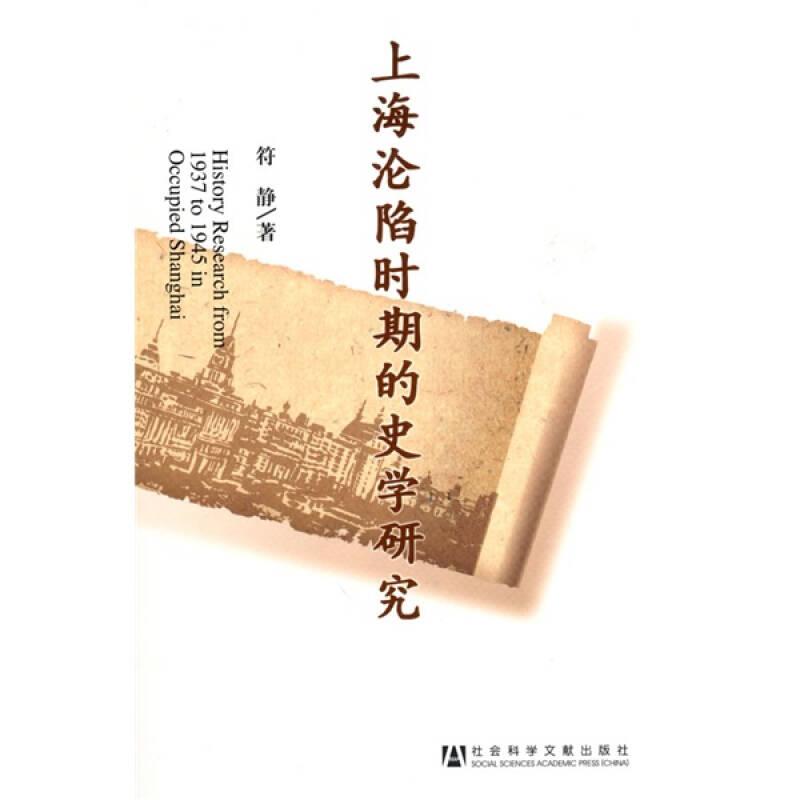 上海沦陷时期的史学研究