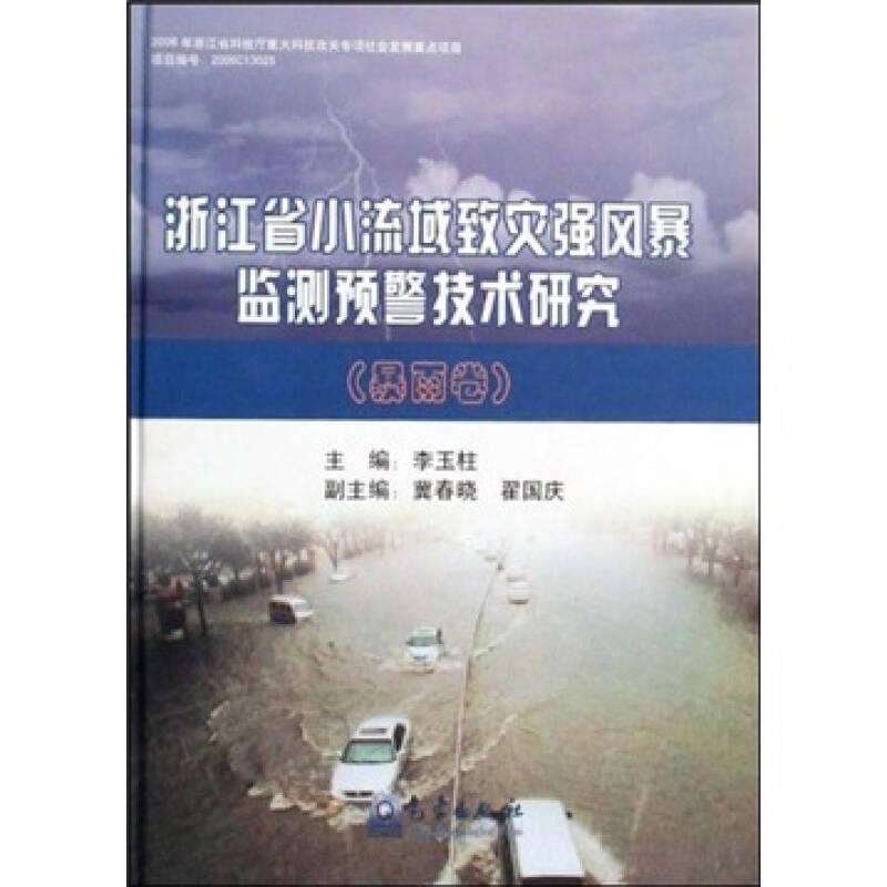 浙江省小流域致灾强风暴监测预警技术研究:暴雨卷