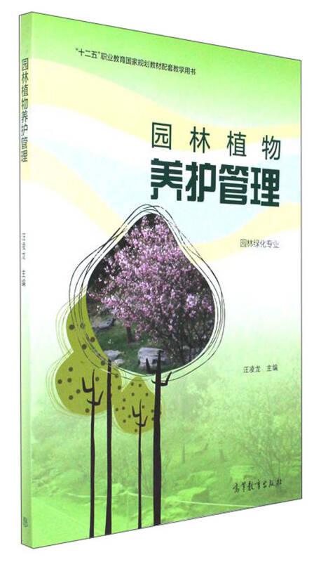 """园林植物养护管理(园林绿化专业)/""""十二五""""职业教育国家规划教材配套教学用书"""