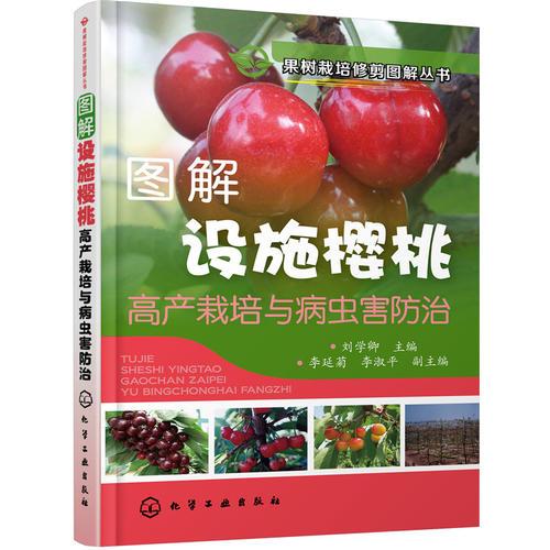 果树栽培修剪图解丛书--图解设施樱桃高产栽培与病虫害防治