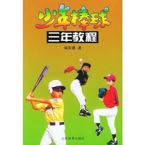 少年棒球三年教程