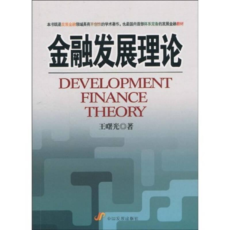金融发展理论