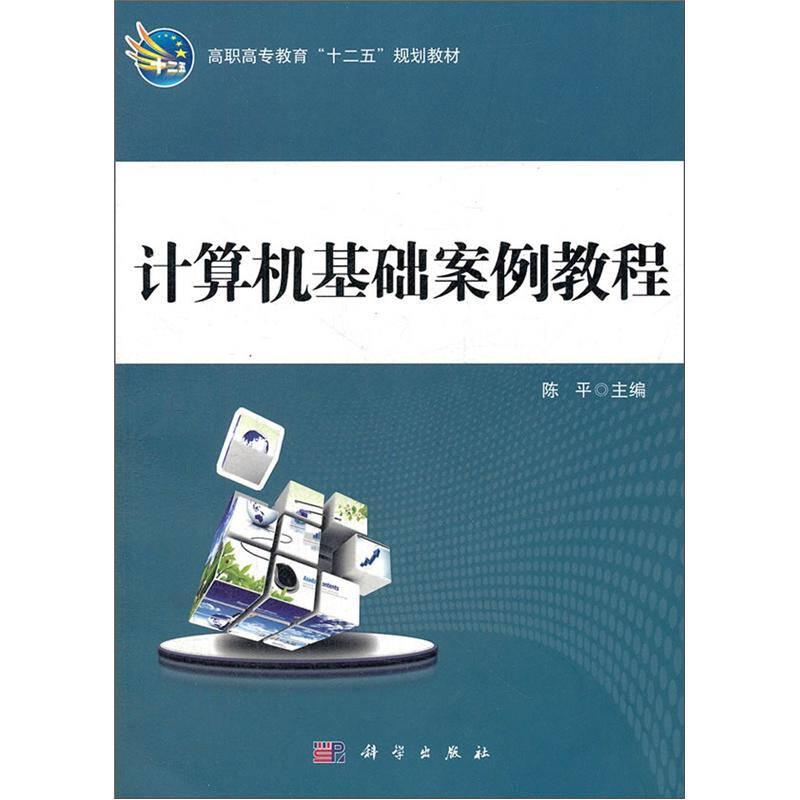 """高职高专教育""""十二五""""规划教材:计算机基础案例教程"""