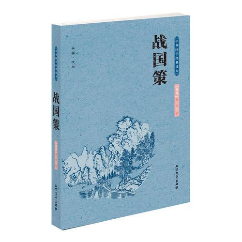 战国策 中国国学经典读本