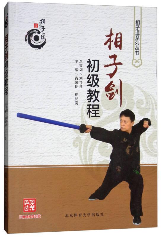 相子剑初级教程/相子道系列丛书