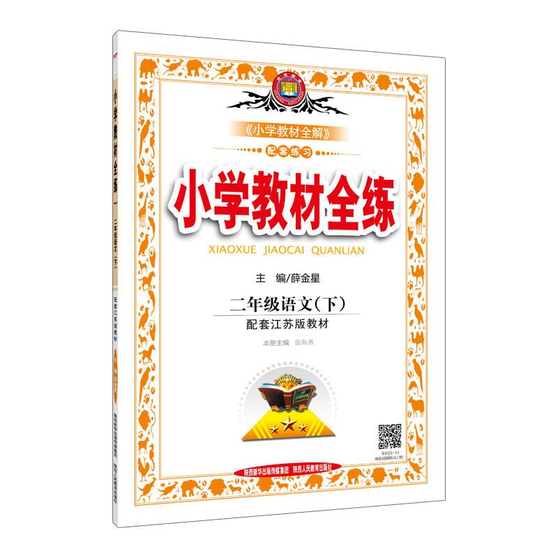 小学教材全练 二年级语文下 江苏教育版 2017春