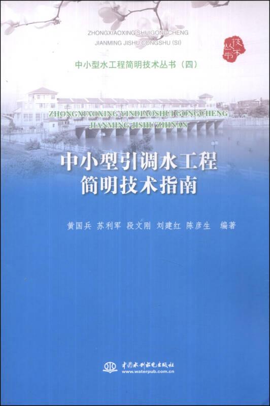 中小型工程简明技术丛书(4):中小型引调水工程简明技术指南