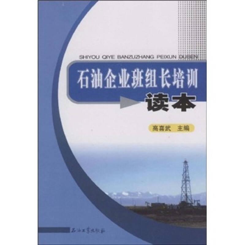 石油企业班组长培训读本