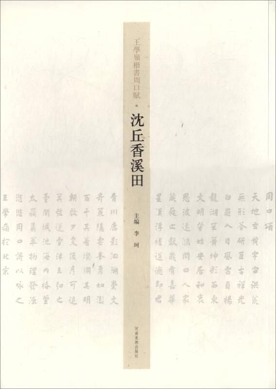 沈丘香溪田/王学岭楷书周口赋