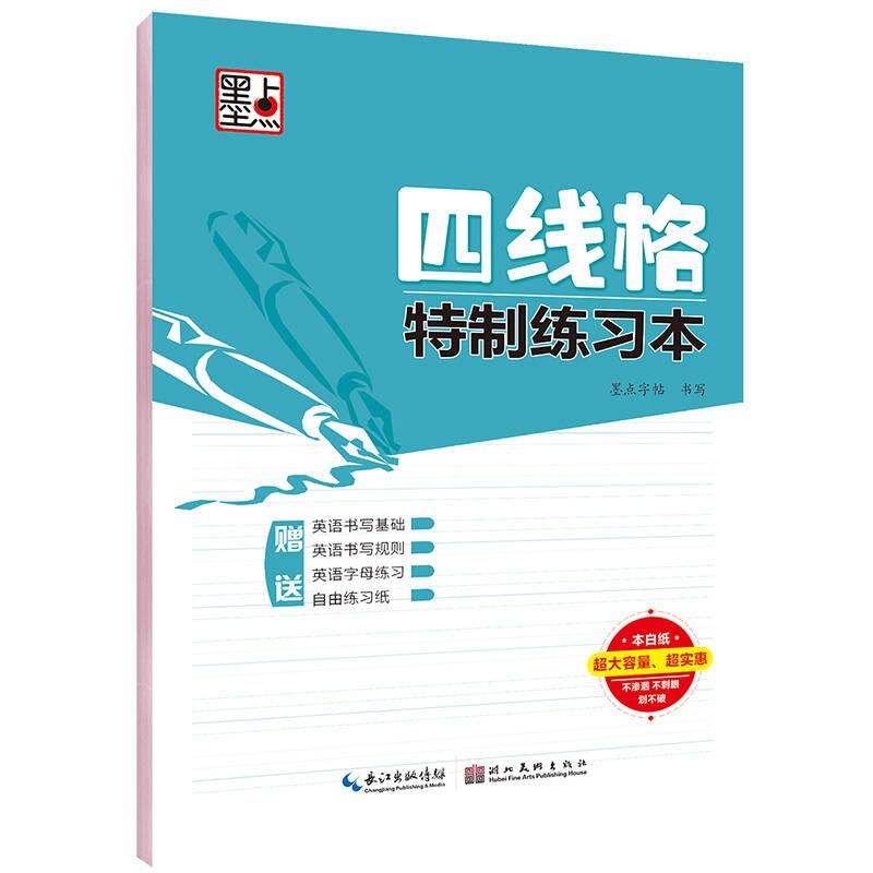 墨点字帖四线格特制练习本 硬笔书法临摹练字本