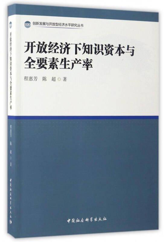 创新发展与开放型经济水平研究丛书:开放经济下知识资本与全要素生产率