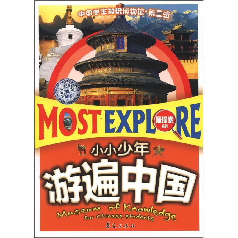 中国学生知识博物馆(第2辑)·最探索系列:小小少年游遍中国