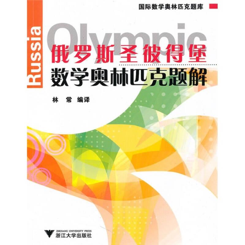 国际数学奥林匹克题库:俄罗斯圣彼得堡数学奥林匹克题解