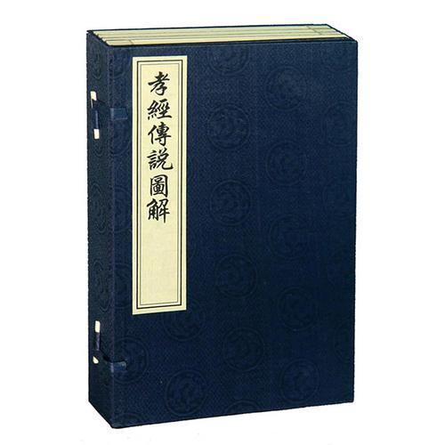 孝经传说图解(线装,一函四册)