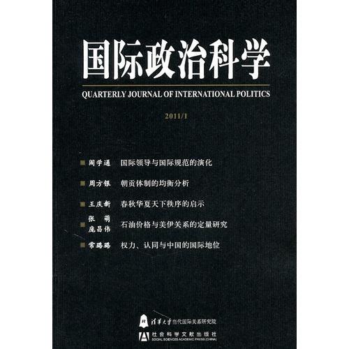 国际政治科学2011/1