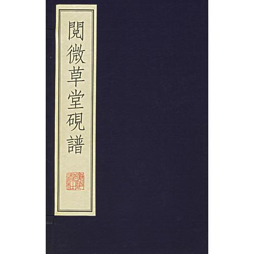 阅微草堂砚谱(全二册)