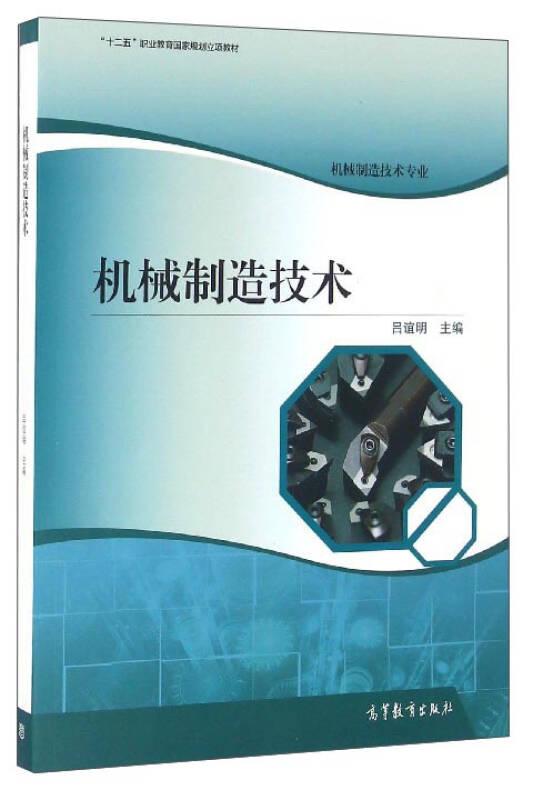 机械制造技术(机械制造技术专业)