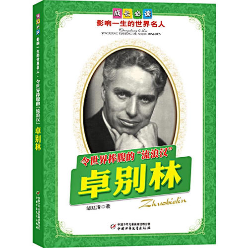 """卓别林.令世界捧腹的""""流浪汉""""——成长必读:影响一生的世界名人"""
