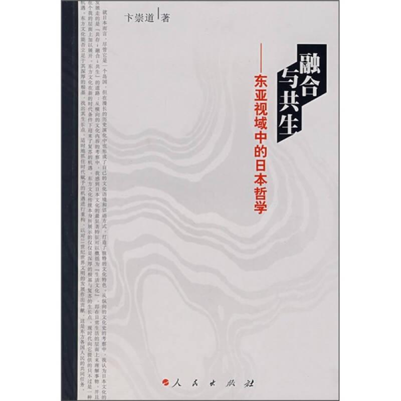 融合与共生:东亚视域中的日本哲学