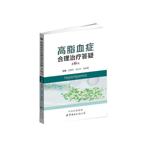 高脂血症合理治疗答疑(第2版)