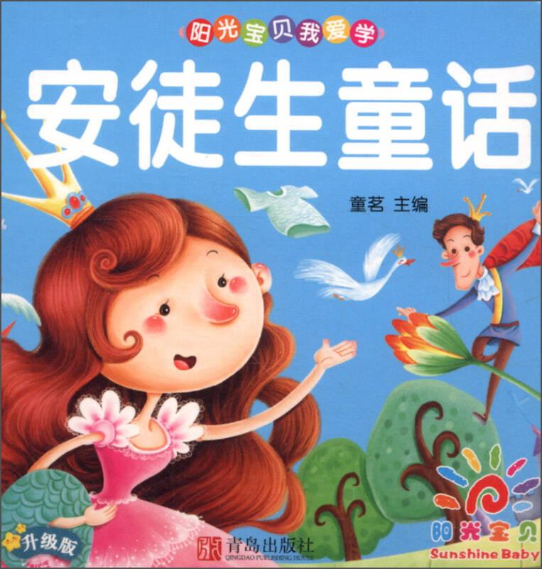 阳光宝贝我爱学第二辑:安徒生童话(升级版)