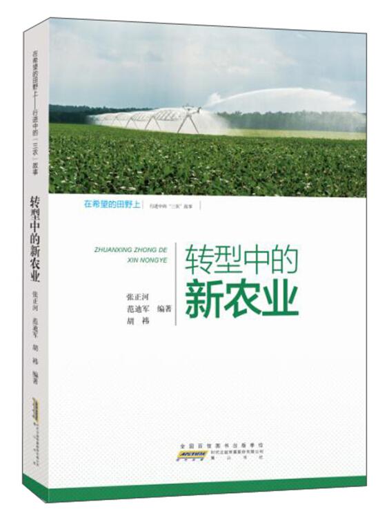 """在希望的田野上·行进中的""""三农""""故事:转型中的新农业"""